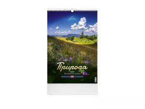 Zidni kalendar: 13 listova, mesečni